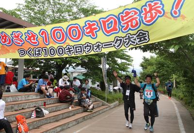 100km完歩.png