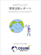 環境活動レポート