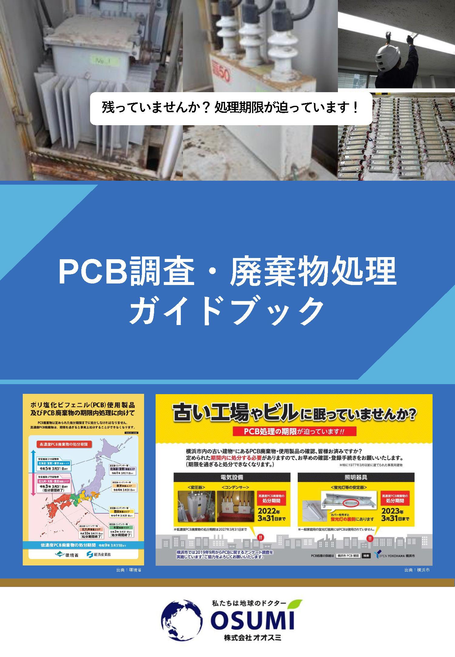 pcbguide.jpg