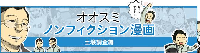 オオスミ ノンフィクション漫画 土壌調査編