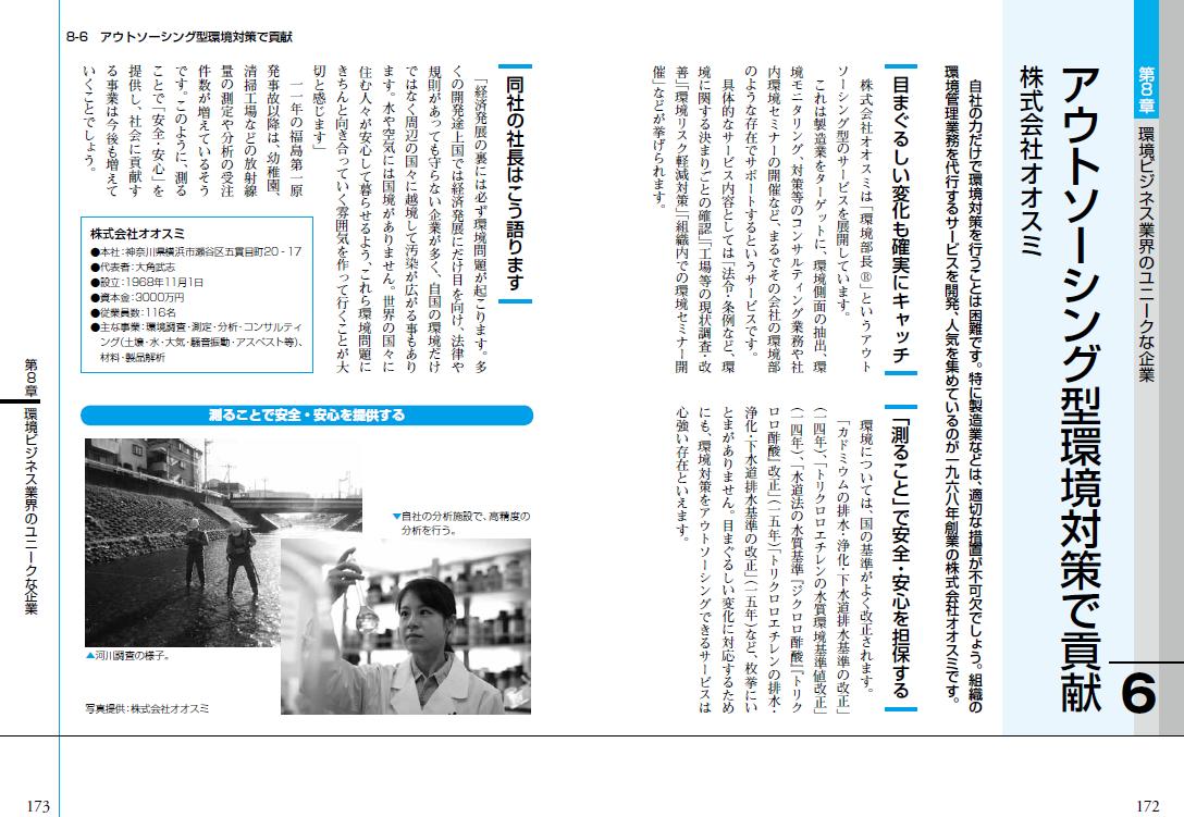 http://www.o-smi.co.jp/photo/b.png