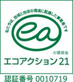 エコアクション21HP用ロゴ.png